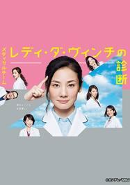 メディカルチーム レディ・ダ・ヴィンチの診断【関西テレビ おんでま】
