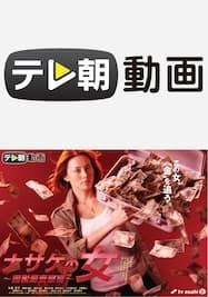 ナサケの女~国税局査察官~【テレ朝動画】