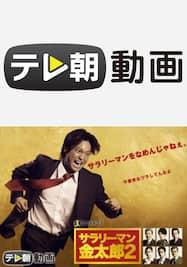 サラリーマン金太郎2【テレ朝動画】