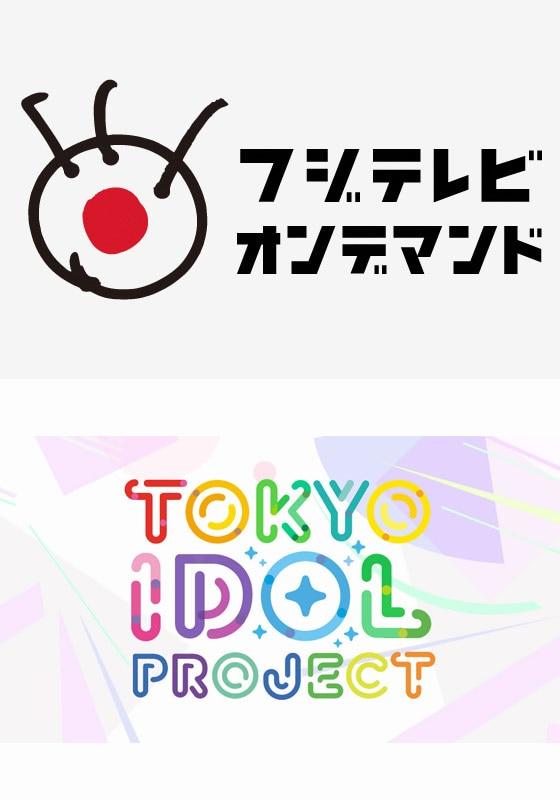 TOKYO IDOL PROJECT【フジテレビオンデマンド】