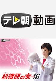 科捜研の女 season16【テレ朝動画】