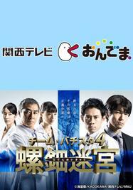 チーム・バチスタ4 螺鈿迷宮【カンテレドーガ】