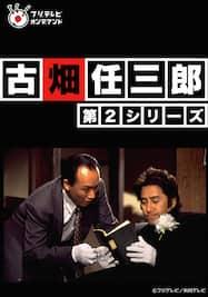 古畑任三郎(第2シリーズ)【FOD】