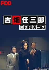 古畑任三郎(第3シリーズ)【FOD】