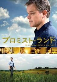 プロミスト・ランド