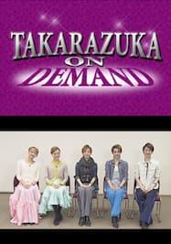 TAKARAZUKA NEWS Pick Up #347「明日海りおディナーショー『ASUMIC ADVANCE』稽古場レポート」~2013年11月より~