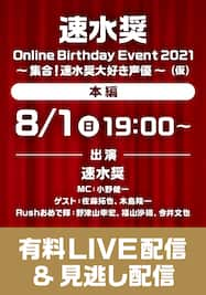 速水奨 Online Birthday Event2021 ~集合! 速水奨大好き声優~(仮)