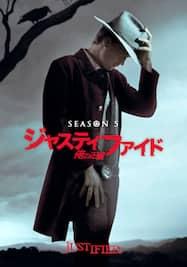 ジャスティファイド/JUSTIFIED 俺の正義 シーズン5