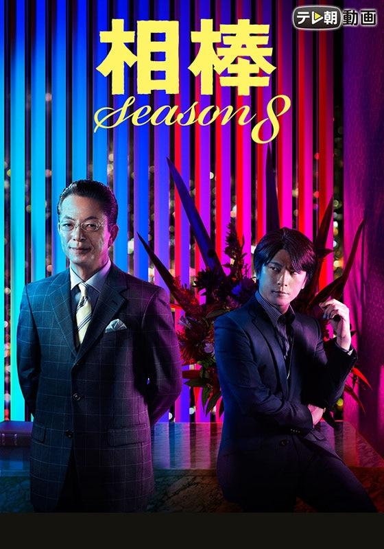 相棒 season8【テレ朝動画】