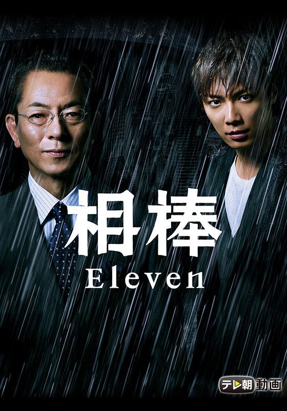 相棒 season11【テレ朝動画】