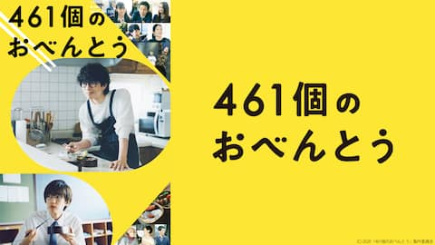 [ NEW ] 461個のおべんとう