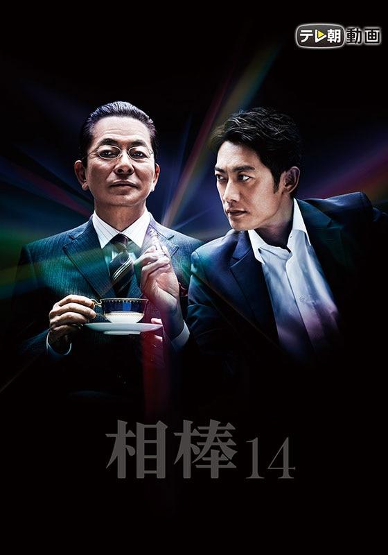 相棒 season14【テレ朝動画】