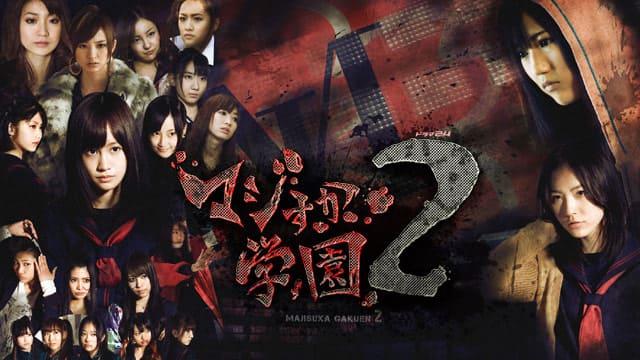 すか 2 マジ 動画 学園 AKB48ドラマ「マジすか学園S1/S2/S3」 無料動画 前田敦子主演ドラマ動画