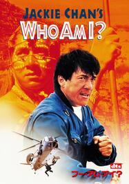 WHO AM I? フー・アム・アイ?