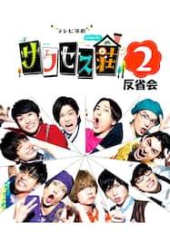 テレビ演劇 サクセス荘2 反省会【テレ東OD】