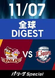 2020/11/7 楽天 VS 西武