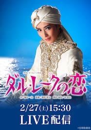 月組 TBS赤坂ACTシアター公演 『ダル・レークの恋』LIVE配信