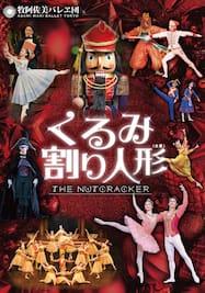 牧阿佐美バレヱ団 「くるみ割り人形」(全幕)