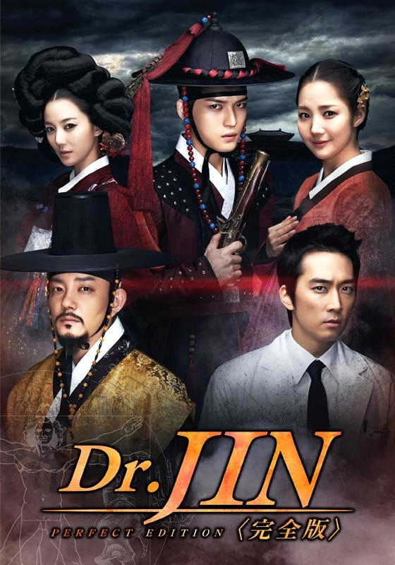 Dr.JIN<完全版>