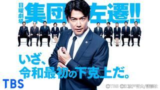 集団左遷!!【TBSオンデマンド】