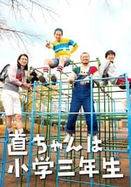 直ちゃんは小学三年生【テレ東OD】