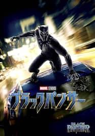 ブラックパンサー【特典映像付き】