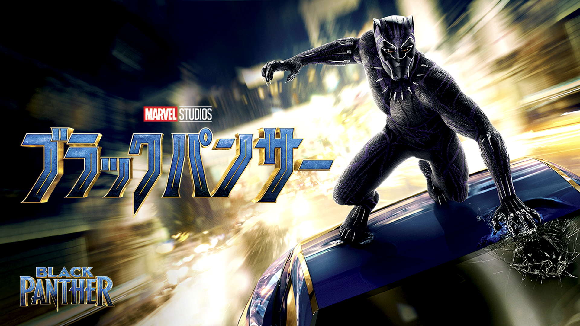 /special/blackpanther/