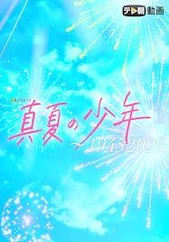 真夏の少年~19452020【テレ朝動画】