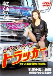 新・ヤンママトラッカー ~ケイVS美咲 宿命の対決編~