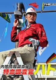 内閣情報調査室 特命調査官・ハト【テレ朝動画】