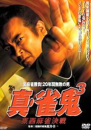 真・雀鬼3/東西麻雀決戦