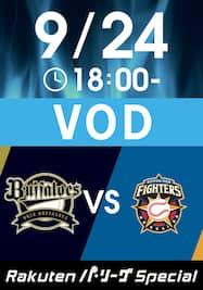 2019/9/24 18:00 オリックス VS 日本ハム