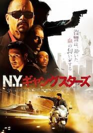N.Y.ギャングスターズ