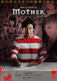 マザー MOTHER