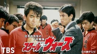 スクール・ウォーズ~泣き虫先生の7年戦争~【TBSオンデマンド】