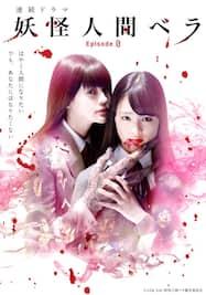 妖怪人間ベラ~Episode0(ゼロ)~