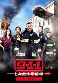 9-1-1 LA救命最前線 シーズン2