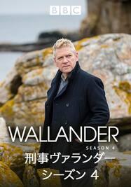 刑事ヴァランダー シーズン4