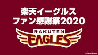2020/12/5 10:00 楽天イーグルスファン感謝祭2020