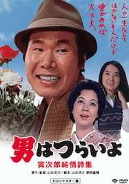 【第18作】男はつらいよ 寅次郎純情詩集