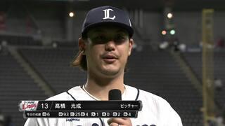 2021/4/30 日本ハム VS 西武[西武:高橋光成]