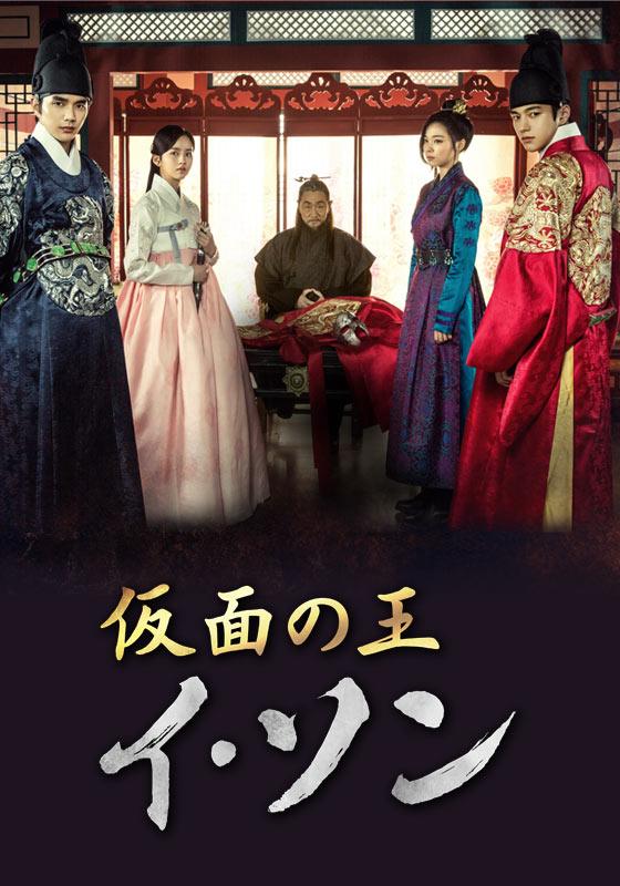 仮面の王 イ・ソン