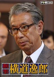 刑事・横道逸郎【テレ朝動画】
