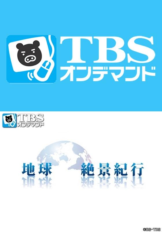 地球絶景紀行【TBSオンデマンド】