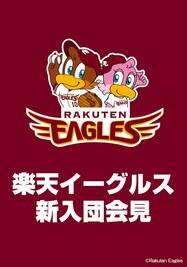 2020/12/5 14:30 楽天イーグルス新入団会見