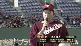 2021/4/18 日本ハム VS 楽天