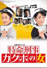 特命刑事カクホの女【テレ東OD】