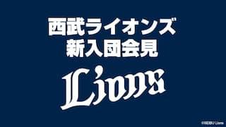 2020/12/8 西武ライオンズ新入団会見