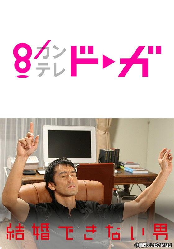 結婚できない男【カンテレドーガ】