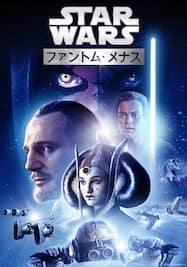 スター・ウォーズ エピソード1/ファントム・メナス 本編
